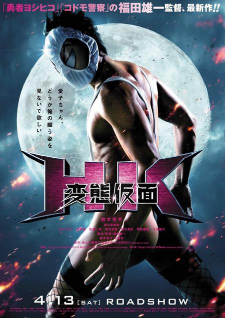 Hk_poster