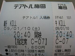 Kill_tk